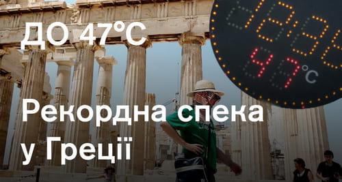 Дивіться відео про рекордну спеку в туристичній Греції
