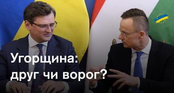 Що насправді думає про Україну Віктор Орбан та інші угорські політики - дивіться у нашому відео