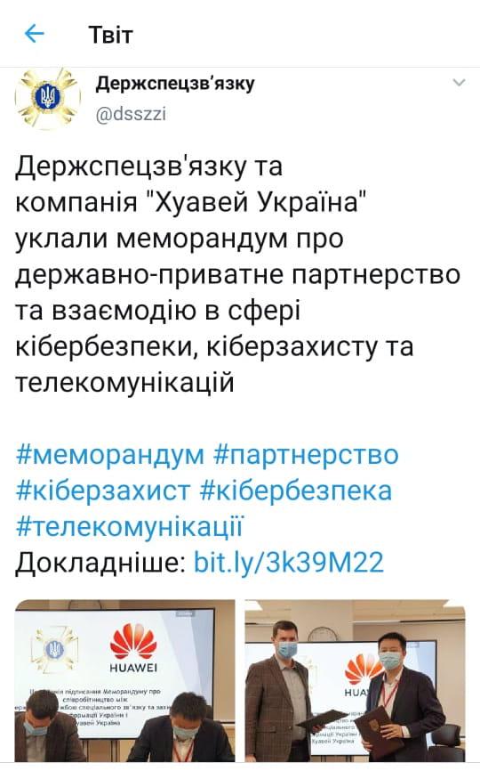 16 жовтня повідомлення про партнерство Держспецзв'язку з «Хуавей Україна» зникло із сайту та акаунтів Facebook і Twitter / скріншот з Twitter-сторінки Держзв'язку