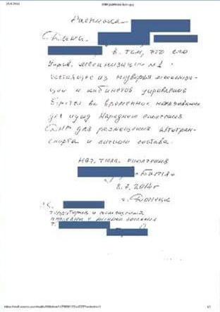 Розписка від Баті
